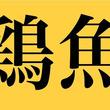 「鶏魚・舵木」漢字検定1級レベルの魚系漢字の読みが超難しすぎると話題に!