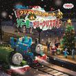 トーマスとパーシーも登場!きかんしゃトーマスのクリスマスコンサート