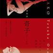 手塚治虫「奇子」オリジナル版が刊行、単行本未掲載の別エンディングも収録
