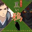 忍者たちの友愛を結ぶカード式シナリオゲーム「結ひの忍」新イベント「飛び来る黒い鴉」開催!!
