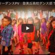 バブリーダンスPV 登美丘高校ダンス部  他9本【YouTubeランキング国内動画・10月】