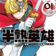 ガンガンコミックスUP!創刊、「半熟英雄」「先生のやさしい殺し方」2冊が発売