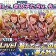 GREE版「アイドルマスターミリオンライブ!」がサービス終了を発表 4年半の歴史に幕