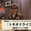 奥田民生の宅録プロジェクト第1弾「トキオドライブ」セルフカバー配信