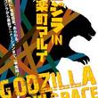 初代から最新アニメまで歴代ゴジラ集結!展覧会「GODZILLA SHOW SPACE」開催