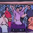 笑点で三遊亭圓楽さん座布団10枚を番組内で二回達成!