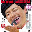 「男の操」新作読み切りがBCに、ドラマでみさお演じる浜野謙太インタビューも