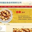 日本のおつまみの定番塩そら豆、中国の刑務所で加工か