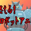 胸熱!燃えるロボットアニメランキング
