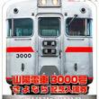 「3000号さよなら記念入場券」限定発売 ラストランにあわせ 山陽電鉄