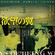 ウォン・カーウァイ初期作『欲望の翼』リマスター版が全国劇場で公開