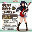 「けいおん!」中野梓等身大フィギュア、22体限定220万円だにゃん