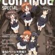 新創刊のCONTINUE、プレ創刊号「ガルパン」特集で田中圭一と杉山潔が対談