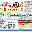 車内で沿線のパン販売 北越急行が「ナナシのマルシェ~ほくほく列車の市~」運行