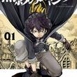 落ちこぼれ魔法使いのバトルファンタジー「黒影のジャンク」1巻発売