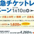 近鉄「名阪特急チケットレス割引キャンペーン」実施 名阪間3980円