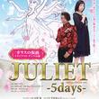 「ガラスの仮面」ダンス公演、姫川亜弓の一人芝居「ジュリエット」が題材に