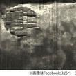 """海底に沈む""""謎の物体""""に新説、潜水艦の航行妨げる兵器だった?"""
