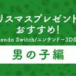 任天堂、男の子・女の子に贈るクリスマスプレゼントにおすすめNintendo Switch、ニンテンドー3DSソフトを公開