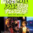 『MdN』で「読めない文字」特集 欅坂PVのタイトル文字に迫る記事も