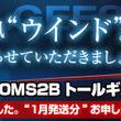 「新機動戦記ガンダムW Endless Waltz」より、トールギスIIIがマスターグレードシリーズで登場!!
