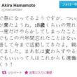 『ニコニコ動画』化粧配信で有名になった女性が過去にAV出演していた!?