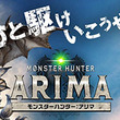 JRAと「MONSTER HUNTER: WORLD」が有馬記念でコラボ。特別企画「MONSTER HUNTER: ARIMA」はWebゲームのほかリアルイベントも