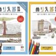 阪神電鉄「ぬりえ旅 阪神 」を各駅で配布