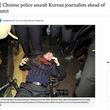 訪中の韓国・文在寅大統領の同行記者 警備員から集団暴行