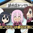 アニメ「焼肉店センゴク」GANMA!内で配信開始、亡霊ちゃんもらえるクイズも