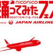 JALとニコニコがコラボ!羽田空港に300人以上の踊り手が大集結   ニコニコ踊ってみたフェス Powered by Japan Airlines(参加募集終了)