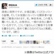 声優の神田朱未が入籍を報告「妻になるのだなぁと実感しています」。