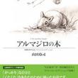 山田玲司の幻の絵本「アルマジロの木」一部改編し復刊
