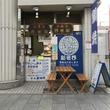 """大倉山駅の新名物! 駅を降りたらとりあえずビールでカンパイ。たい焼き店で""""ちょい飲み""""がオススメ!"""