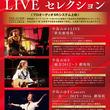 中島みゆきの「歌旅」「縁会」「一会」ライブさながらの音響装置で一挙上映
