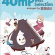 40mP楽曲を事務員Gがピアノ楽譜化、ボーナスCDに2人の「からくりピエロ」連弾演奏