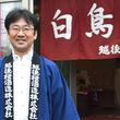 上質な酒を身近に、飲み手との距離を近く 「白鳥蔵」見学が阿賀野観光で人気の『越後桜』