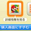 任天堂,3DS用ソフトのダウンロード販売を7月28日にスタート。今後同社から発売される3DS用ソフトは原則としてダウンロード版も同時発売に