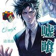 迫稔雄「嘘喰い」約11年の歴史に幕、最終49巻は2月発売