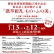徳島城博物館で、『活撃 刀剣乱舞』原画展と『東京富士美術館名刀展』同時開催