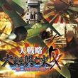 「大戦略 大東亜興亡史 DX〜第二次世界大戦〜」の発売日が2018年3月15日に決定。シリーズ初の「ソ連ルート」を追加