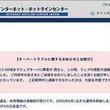 【要再通報】インターネット・ホットラインセンター(IHC)のホットラインが36時間ダウンし通報受付不可能に