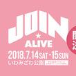 『JOIN ALIVE 2018』開催発表 7月に2DAYS