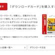 ダウンロードカードも販売! 任天堂によるソフトダウンロード販売の詳細が明らかに【デジ通】
