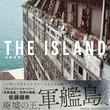 """「クレイジージャーニー」や『奇界遺産』の写真家・佐藤健寿、""""廃墟の王""""軍艦島の写真集を発売 『THE ISLAND 軍艦島』"""