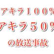 アキラ100%、生放送で大失敗!アキラ50%になってしまう!