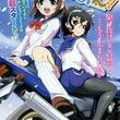 女子高生×バイク!おりもとみまな新連載「ばくおん!!」