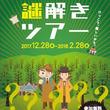 「冬の高尾山 謎解きツアー」開催 全5問正解で「Newニンテンドー3DS LL」など進呈 京王