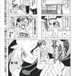 まんがタウンで瀬田ヒナコ&東屋めめが新連載、月替わりエッセイ企画も始動