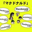 「マクドナルド」「ロッテリア」…アルファベットで書けますか?
